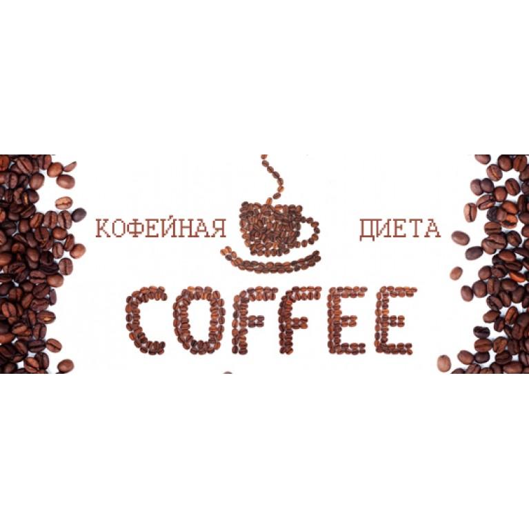 Кофейная диета или как похудеть с кофе.