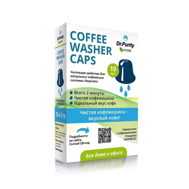 Средство в капсулах для удаления кофейных масел Coffee Washer Caps 10