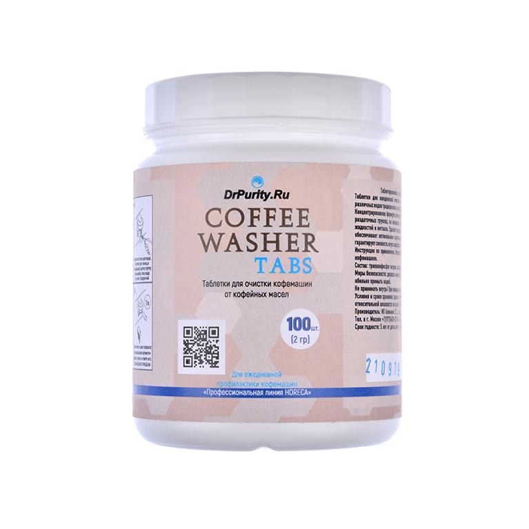 Таблетки для удаления кофейных масел Coffee Washer TABS 100шт
