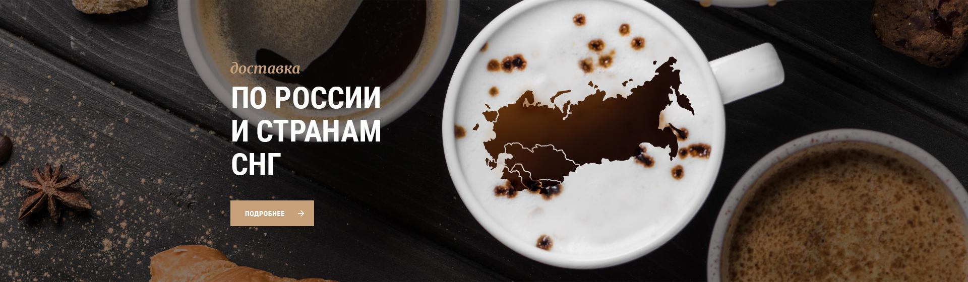 Доставка по России и странам СНГ
