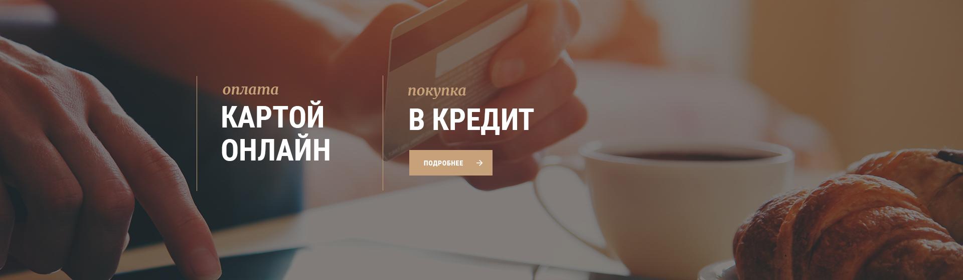 Оплата картой онлайн или в кредит